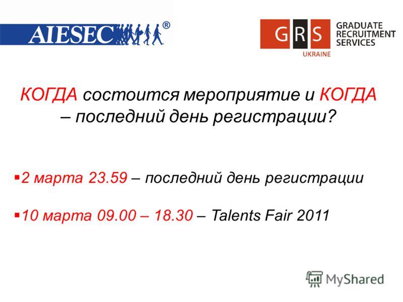 КОГДА состоится мероприятие и КОГДА – последний день регистрации? 2 марта 23.59 – последний день регистрации 10 марта 09.00 – 18.30 – Talents Fair 2011
