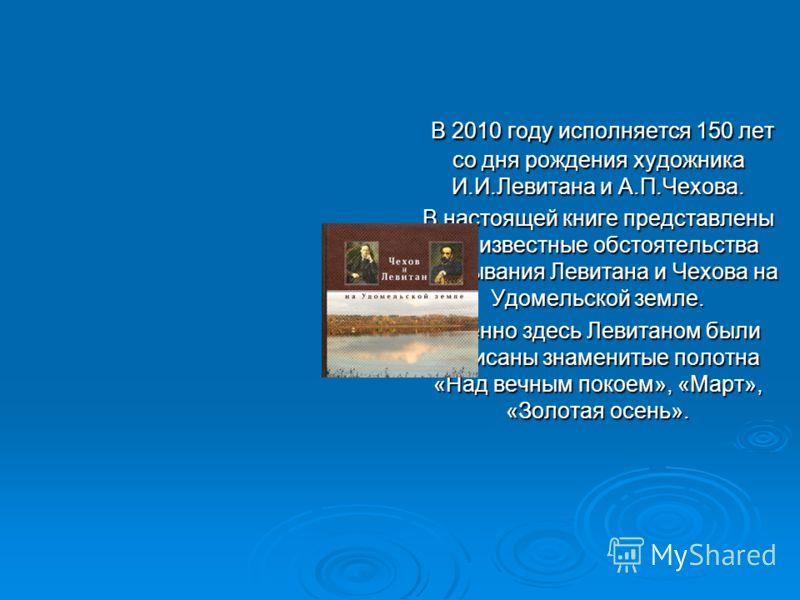 В 2010 году исполняется 150 лет со дня рождения художника И.И.Левитана и А.П.Чехова. В 2010 году исполняется 150 лет со дня рождения художника И.И.Левитана и А.П.Чехова. В настоящей книге представлены все известные обстоятельства пребывания Левитана