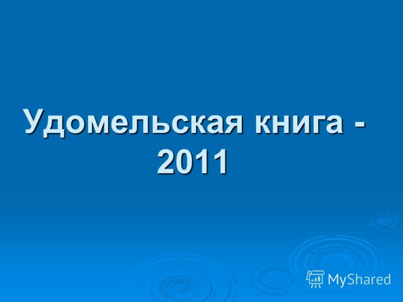 Удомельская книга - 2011