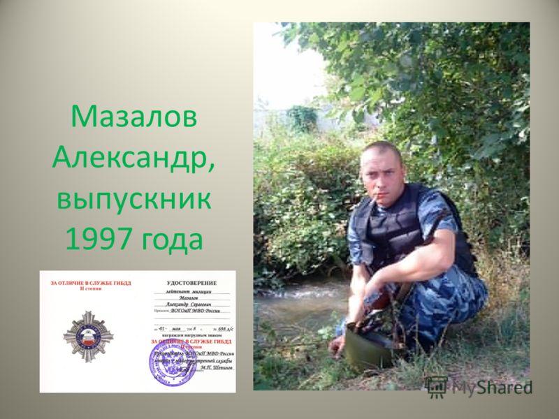 Мазалов Александр, выпускник 1997 года