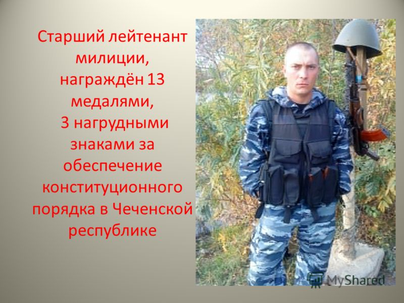 Старший лейтенант милиции, награждён 13 медалями, 3 нагрудными знаками за обеспечение конституционного порядка в Чеченской республике