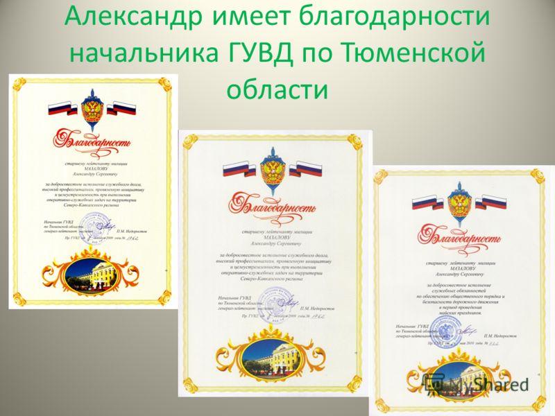 Александр имеет благодарности начальника ГУВД по Тюменской области