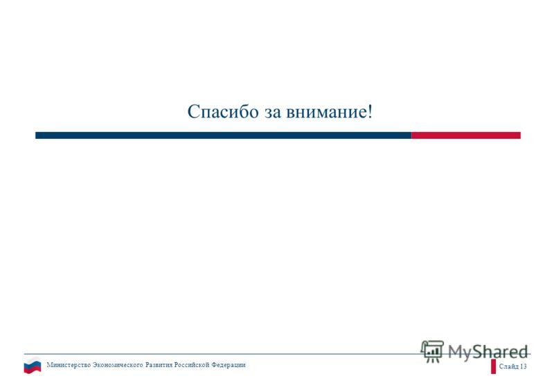 Министерство Экономического Развития Российской Федерации Слайд 13 Спасибо за внимание!