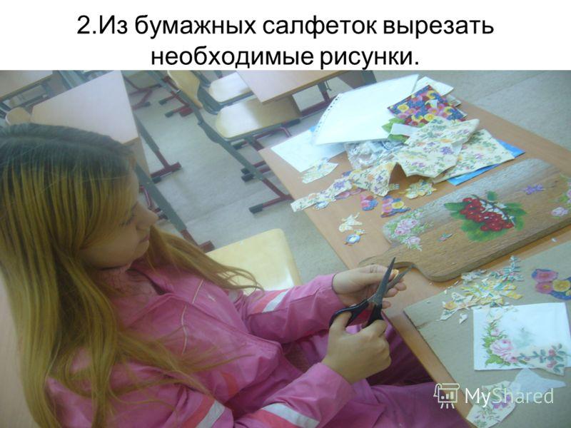 2.Из бумажных салфеток вырезать необходимые рисунки.