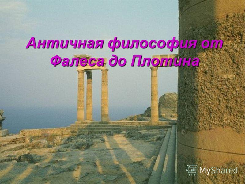 Античная философия от Фалеса до Плотина