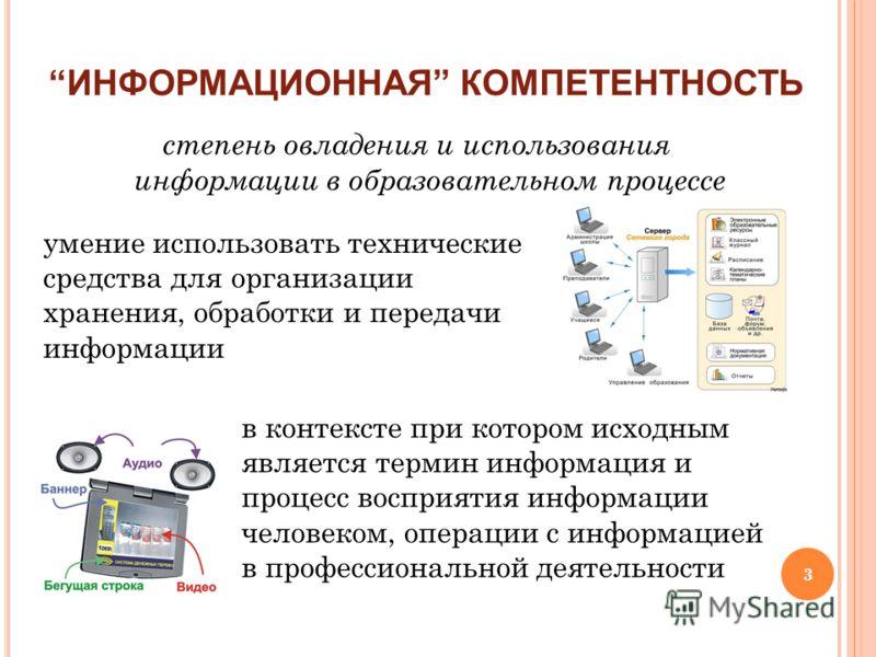 ИНФОРМАЦИОННАЯ КОМПЕТЕНТНОСТЬ степень овладения и использования информации в образовательном процессе 3 умение использовать технические средства для организации хранения, обработки и передачи информации в контексте при котором исходным является терми