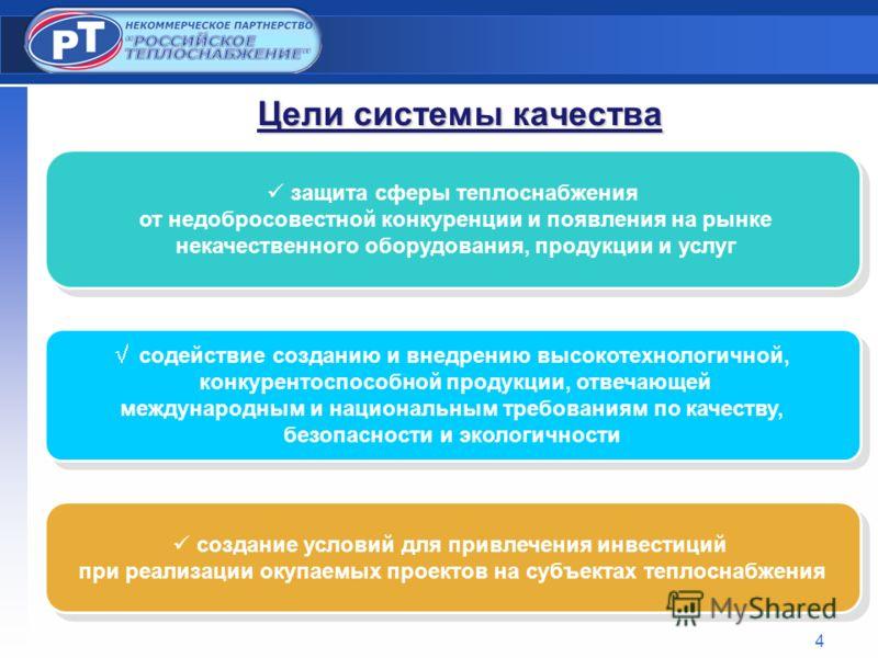 4 защита сферы теплоснабжения от недобросовестной конкуренции и появления на рынке некачественного оборудования, продукции и услуг содействие созданию и внедрению высокотехнологичной, конкурентоспособной продукции, отвечающей международным и национал