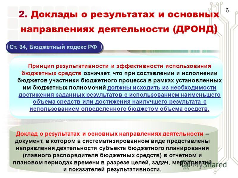 2. Доклады о результатах и основных направлениях деятельности (ДРОНД ) Ст. 34, Бюджетный кодекс РФ Принцип результативности и эффективности использования бюджетных средств означает, что при составлении и исполнении бюджетов участники бюджетного проце
