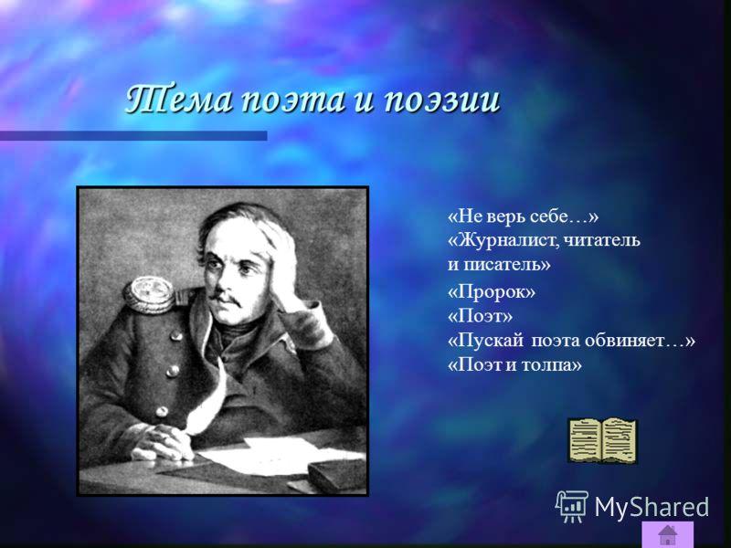 Тема поэта и поэзии «Не верь себе…» «Журналист, читатель и писатель» «Пророк» «Поэт» «Пускай поэта обвиняет…» «Поэт и толпа»