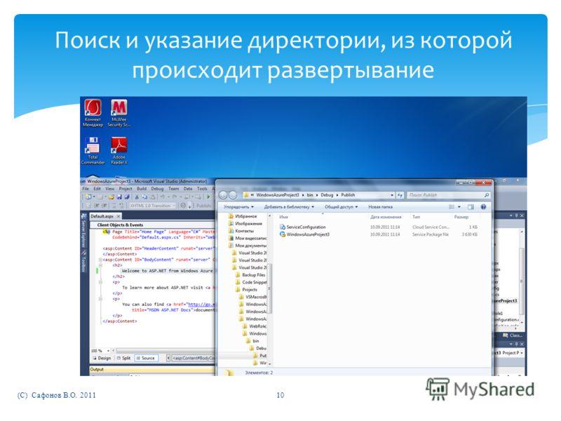 (C) Сафонов В.О. 201110 Поиск и указание директории, из которой происходит развертывание