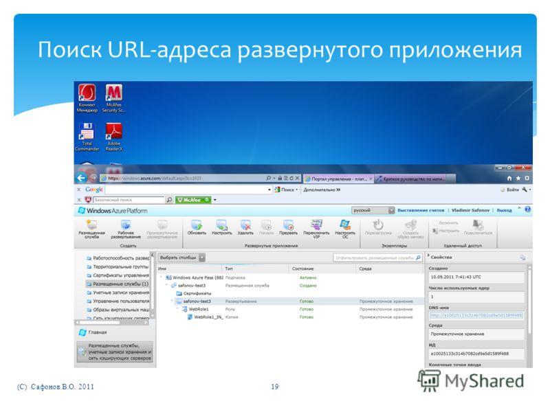 (C) Сафонов В.О. 201119 Поиск URL-адреса развернутого приложения