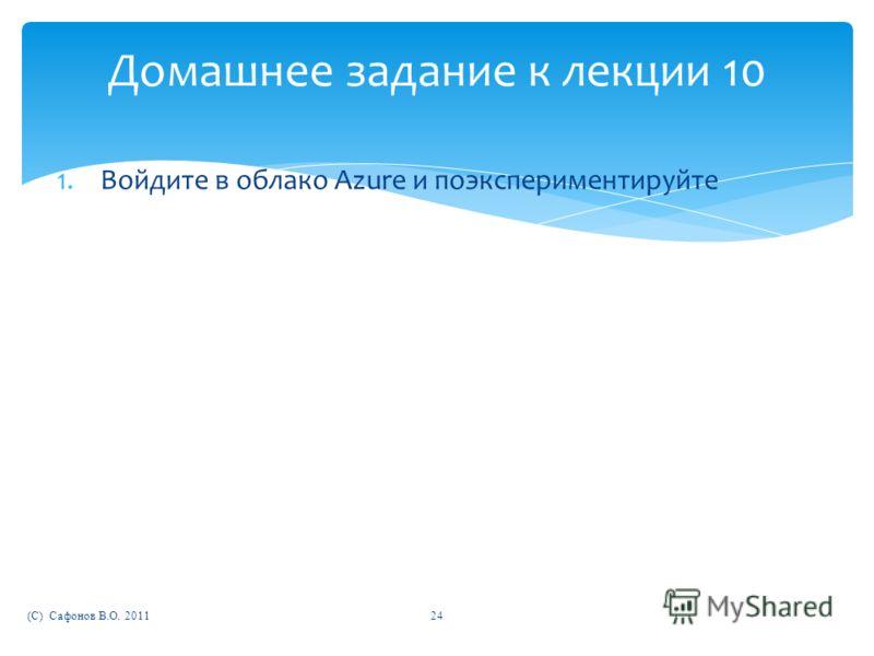 Домашнее задание к лекции 10 1.Войдите в облако Azure и поэкспериментируйте (C) Сафонов В.О. 201124
