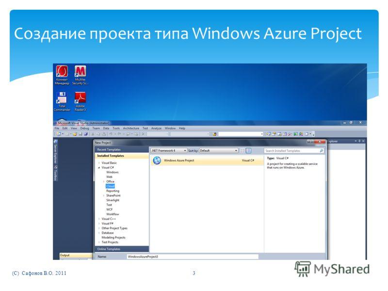 (C) Сафонов В.О. 20113 Создание проекта типа Windows Azure Project