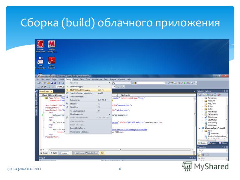 (C) Сафонов В.О. 20116 Сборка (build) облачного приложения
