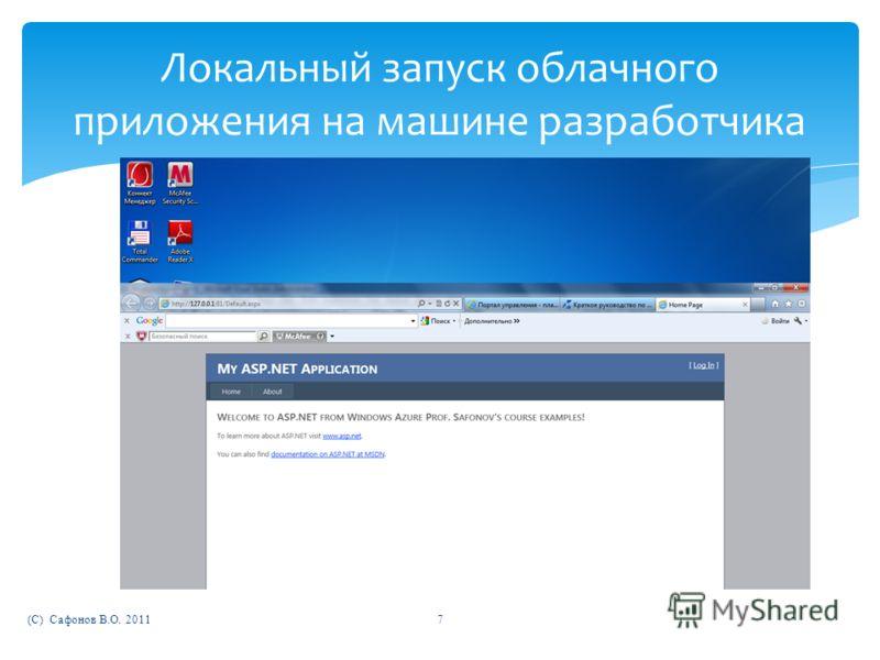 (C) Сафонов В.О. 20117 Локальный запуск облачного приложения на машине разработчика