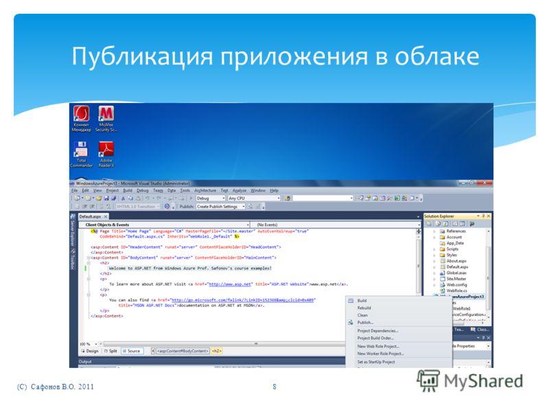 (C) Сафонов В.О. 20118 Публикация приложения в облаке