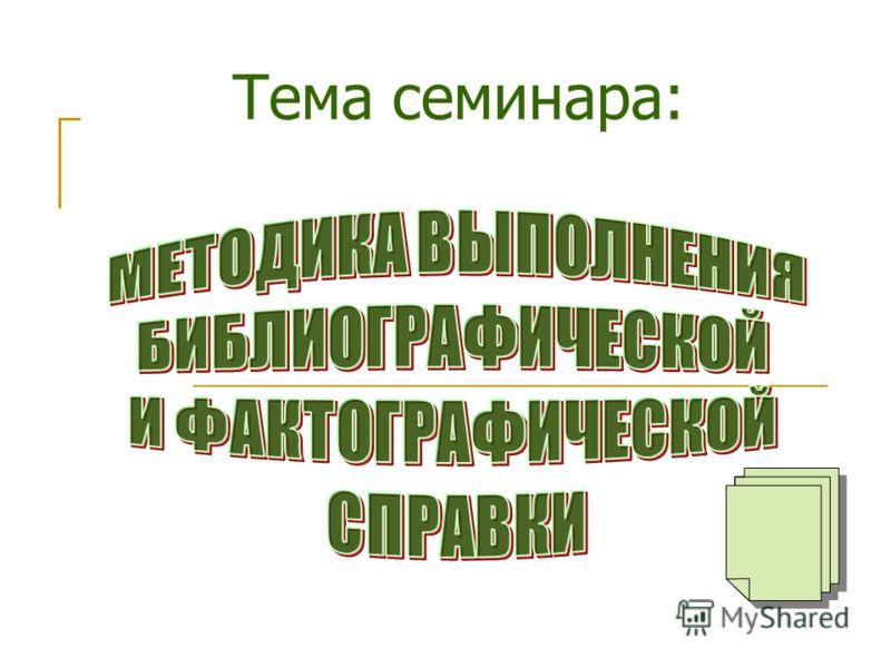 Тема семинара: