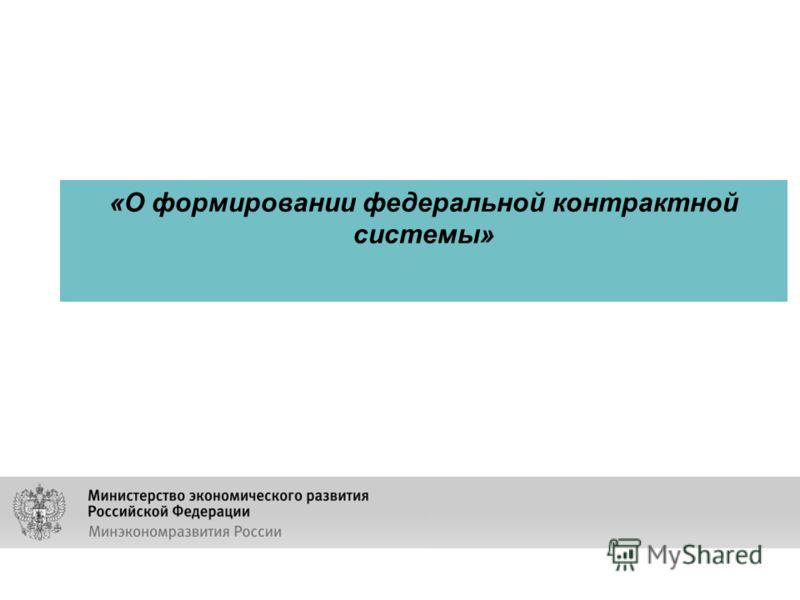 «О формировании федеральной контрактной системы»