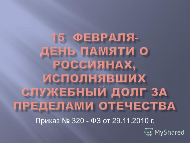 Приказ 320 - ФЗ от 29.11.2010 г.