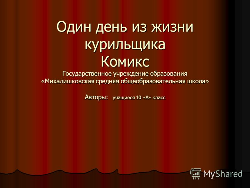 Один день из жизни курильщика Комикс Государственное учреждение образования «Михалишковская средняя общеобразовательная школа» Авторы: учащиеся 10 «А» класс