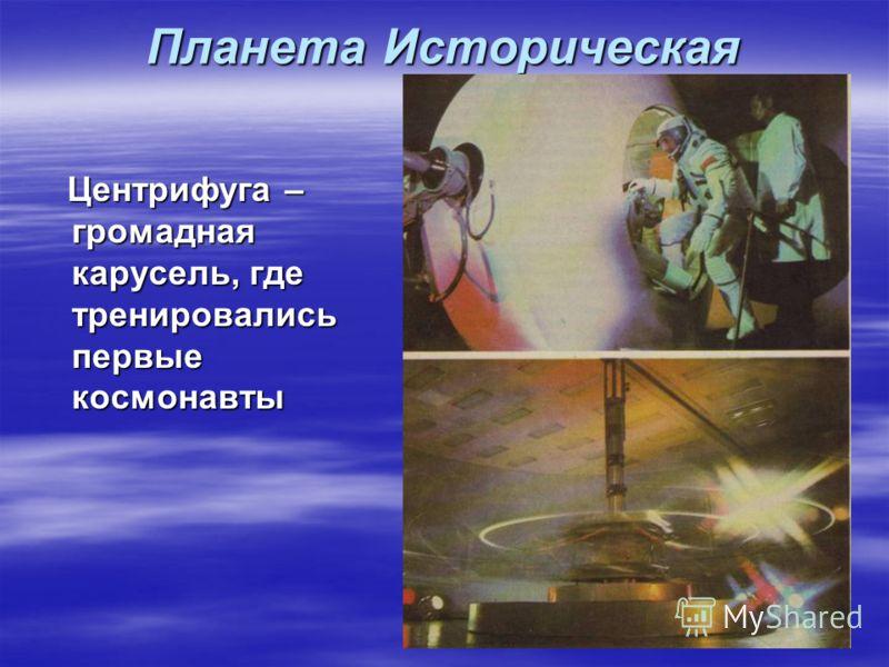 Планета Историческая Центрифуга – громадная карусель, где тренировались первые космонавты Центрифуга – громадная карусель, где тренировались первые космонавты