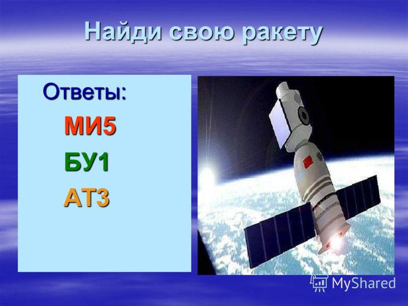 Найди свою ракету Ответы: МИ5 МИ5 БУ1 БУ1 АТ3 АТ3