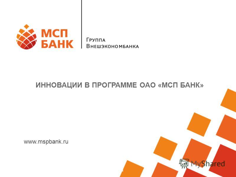 Программа финансовой поддержки МСП 1 ИННОВАЦИИ В ПРОГРАММЕ ОАО «МСП БАНК» www.mspbank.ru