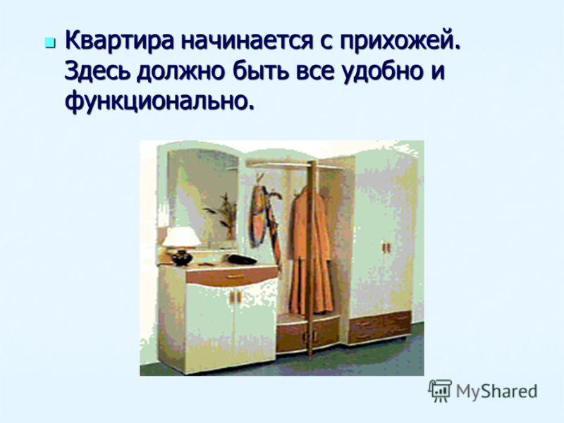 Квартира начинается с прихожей. Здесь должно быть все удобно и функционально. Квартира начинается с прихожей. Здесь должно быть все удобно и функционально.