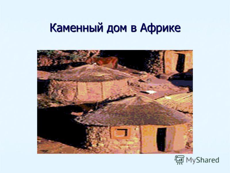 Каменный дом в Африке