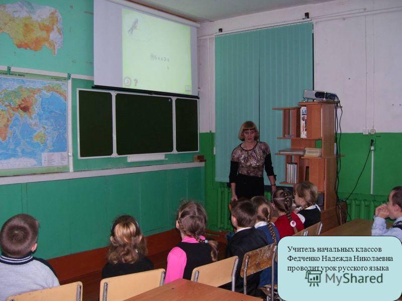 Учитель начальных классов Федченко Надежда Николаевна проводит урок русского языка