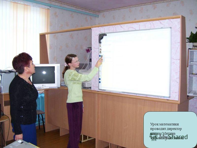 Урок математики проводит директор школы Митина Татьяна Николаевна