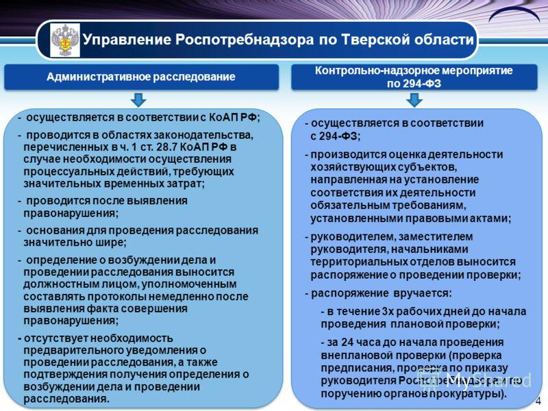- осуществляется в соответствии с КоАП РФ; - проводится в областях законодательства, перечисленных в ч. 1 ст. 28.7 КоАП РФ в случае необходимости осуществления процессуальных действий, требующих значительных временных затрат; - проводится после выявл