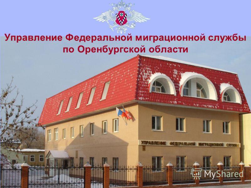 Управление Федеральной миграционной службы по Оренбургской области