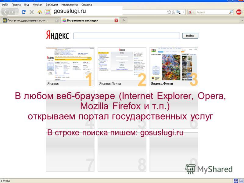 В любом веб-браузере (Internet Explorer, Opera, Mozilla Firefox и т.п.) открываем портал государственных услуг gosuslugi.ru В строке поиска пишем: gosuslugi.ru