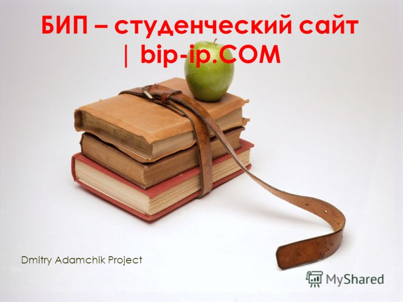 БИП – студенческий сайт | bip-ip.COM Dmitry Adamchik Project
