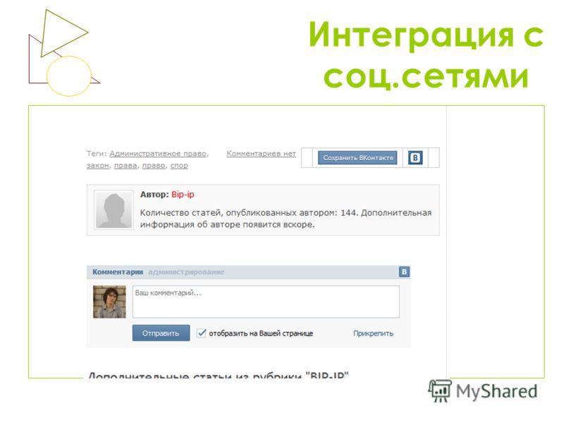 Интеграция с соц.сетями