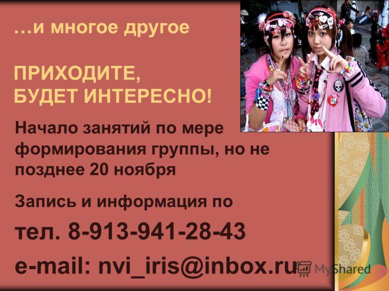 …и многое другое ПРИХОДИТЕ, БУДЕТ ИНТЕРЕСНО! Начало занятий по мере формирования группы, но не позднее 20 ноября Запись и информация по тел. 8-913-941-28-43 e-mail: nvi_iris@inbox.ru