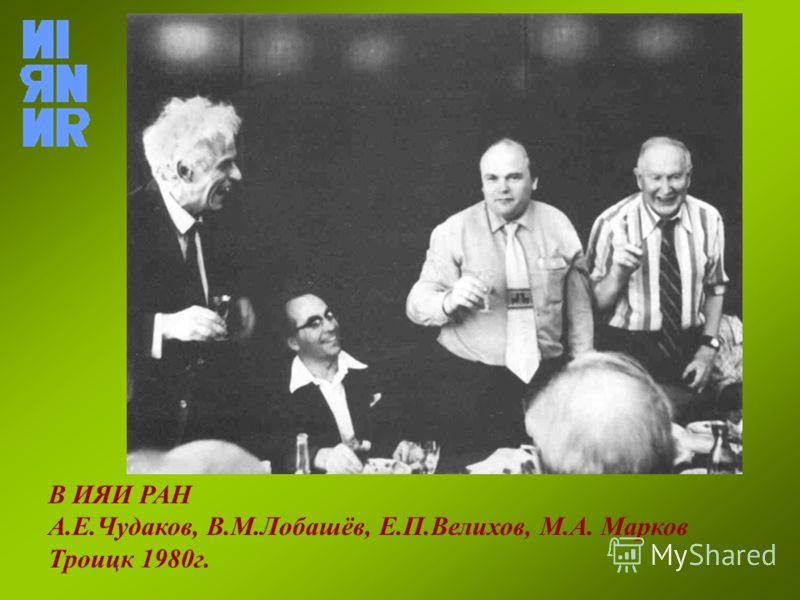 Директор ИЯИ РАН А.Н.Тавхелидзе и М.А. Марков; Троицк 1980г.
