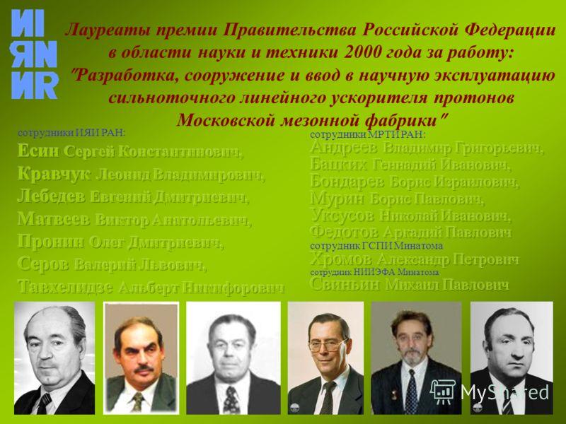 В ИЯИ РАН А.Е.Чудаков, В.М.Лобашёв, Е.П.Велихов, М.А. Марков Троицк 1980г.