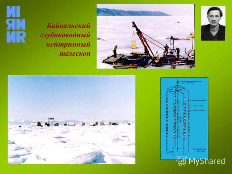 Вручение Государственной премии Российской федерации в области науки и техники 1998 года за создание Баксанской нейтринной обсерватории и исследования в области нейтринной астрофизики, физики элементарных частиц и космических лучей Премию вручил Прем