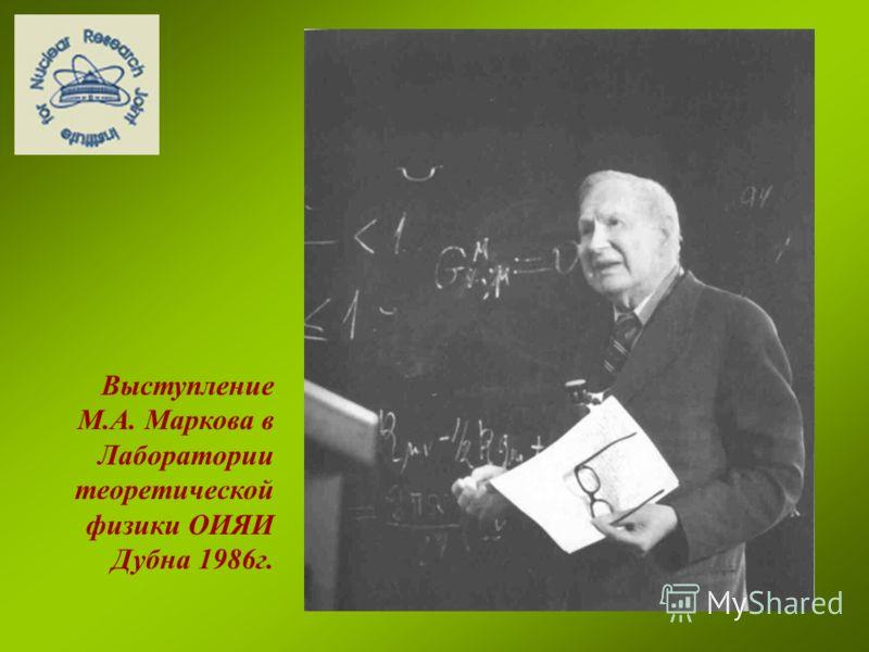 Н.Н.Боголюбов, М.А. Марков, Г.Наджаков (Болгария), И.М.Франк; Объединённый институт ядерных исследований Дубна, 1972г.