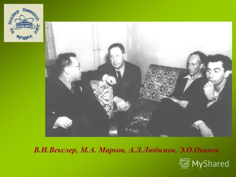 В США у здания Колумбийского циклотрона М.А. Марков, И.В.Чувило, Н.Н.Боголюбов, В.И.Векслер, С.А.Азимов, стоит А.М.Балдин 1960г.