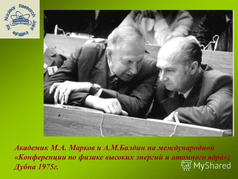 На учёном совете Д.И.Блохинцев, В.И.Векслер, М.А. Марков 1959г.