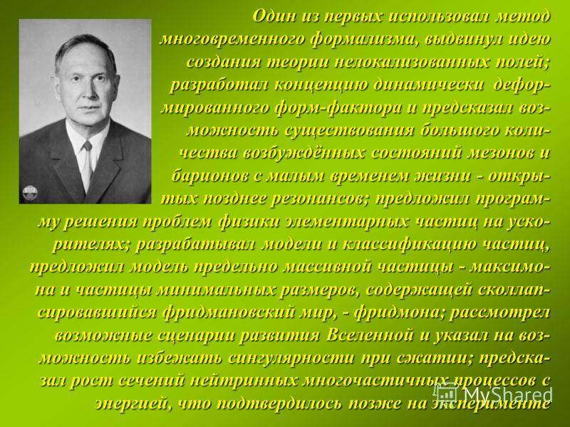 Выдающийся физик-теоретик в области квантовой механики, классической электродинамики, квантовой теории поля, физики элементарных частиц, теории гравитации, физики нейтрино, космологии, методологии физики