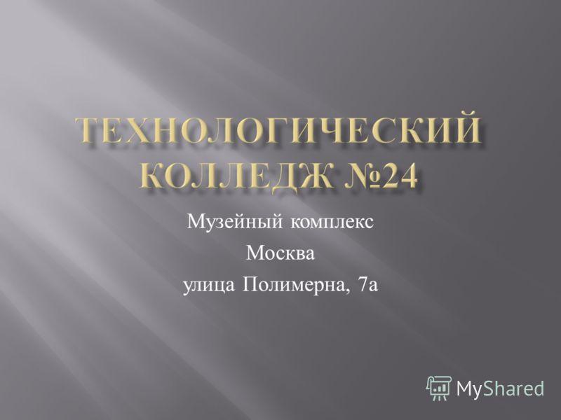 Музейный комплекс Москва улица Полимерна, 7а