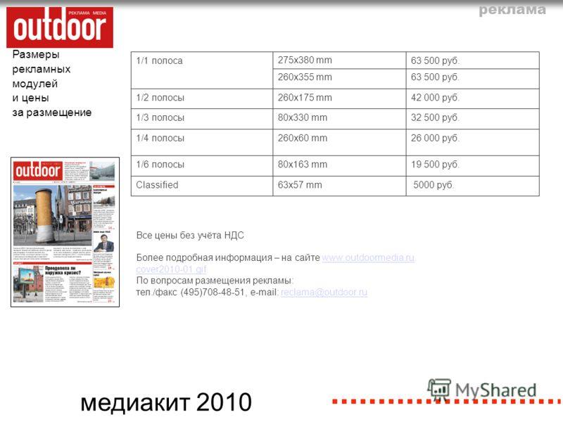 медиакит 2010 Все цены без учёта НДС Более подробная информация – на сайте www.outdoormedia.ruwww.outdoormedia.ru cover2010-01.gif По вопросам размещения рекламы: тел./факс (495)708-48-51, e-mail: reсlama@outdoor.rureсlama@outdoor.ru 5000 руб. 19 500