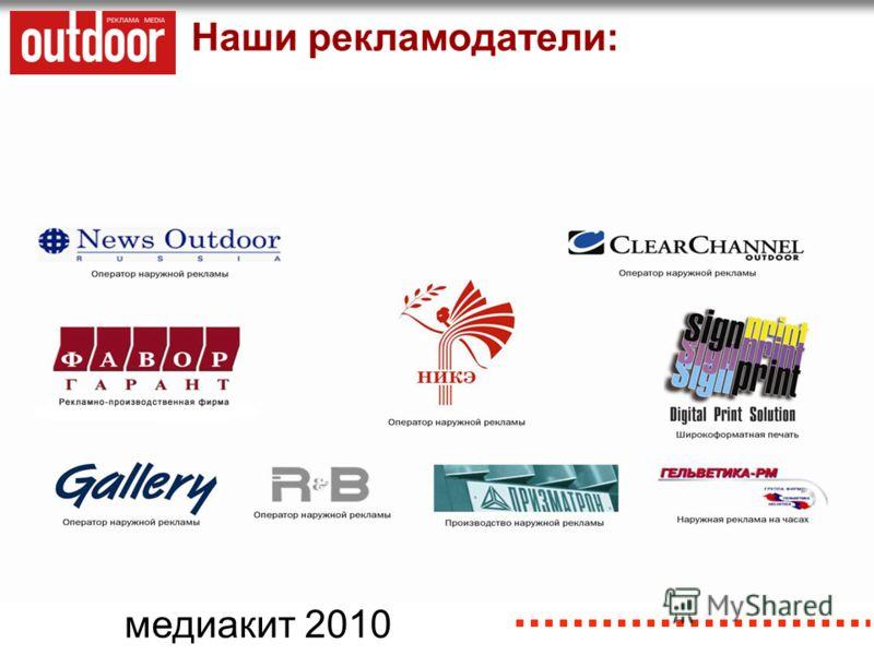 медиакит 2010 Наши рекламодатели: