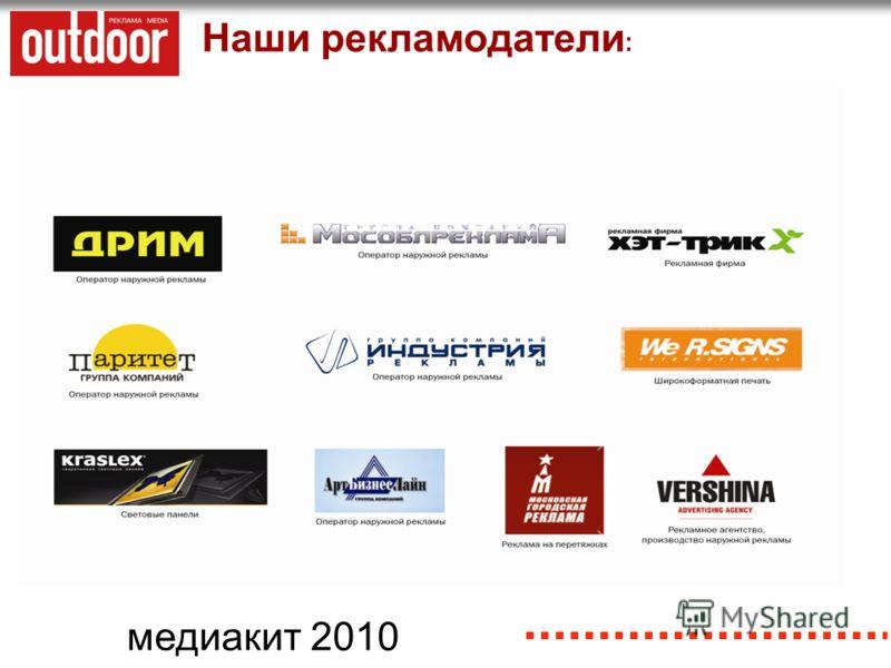 медиакит 2010 Наши рекламодатели :