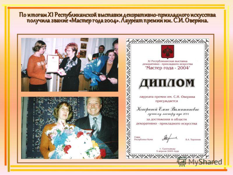 По итогам XI Республиканской выставки декоративно-прикладного искусства получила звание «Мастер года 2004». Лауреат премии им. С.И. Оверина.