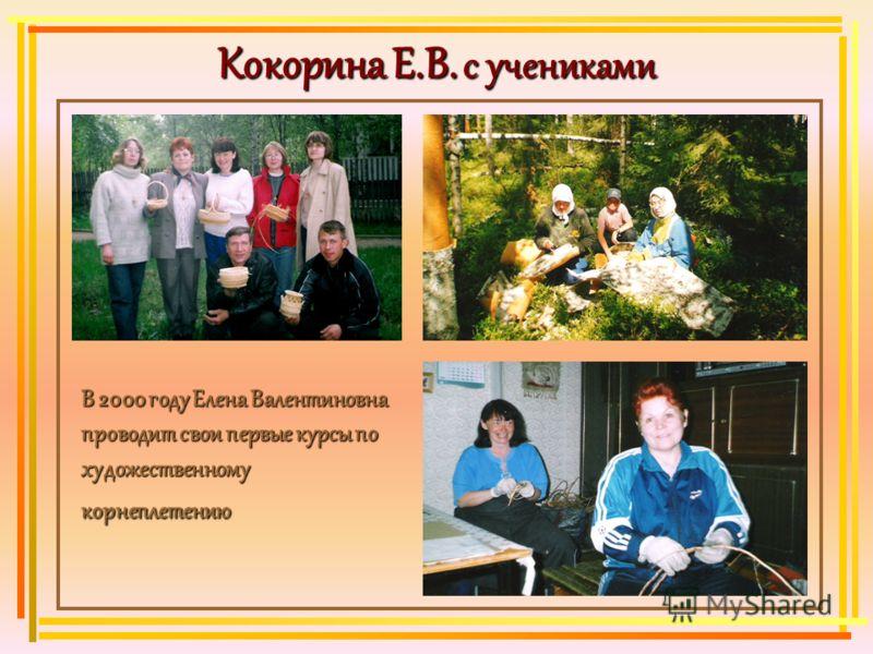 Кокорина Е.В. с учениками В 2000 году Елена Валентиновна проводит свои первые курсы по художественному корнеплетению